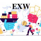 インコタームズ2020「EXW」を図解で簡単解説!貿易条件の特徴と注意点